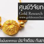 ดัชนีเชื่อมั่นราคาทองคำเดือน ก.ย. 62 เพิ่มขึ้นเล็กน้อย นักลงทุนชลอซื้อทองคำ ผู้ค้าแนะวางแผนการลงทุนอย่างรอบคอบ