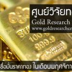 นักลงทุน ผู้ค้าฯ มองราคาทองคำ พ.ย.62 ลงต่อ จับตาเจรจาสงครามการค้า และแรงขายกองทุน