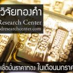 ดัชนีความเชื่อมั่นราคาทองคำ ม.ค. 63 ปรับเพิ่ม จากสถานการณ์ในตะวันออกกลาง โดยนักลงทุนสนใจซื้อทองคำ ขณะที่ผู้ค้ามองราคาขึ้นต่อ